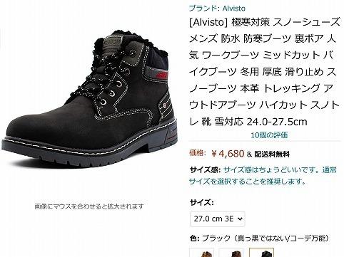 Amazon _ [Alvisto] 極寒対策.jpg