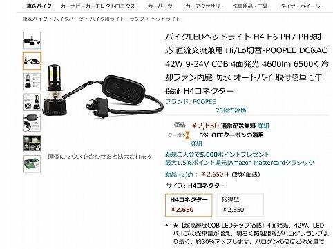 Amazon _ バイクLEDヘッドライト H4 H6 PH7 PH8対応 直..-01.jpg