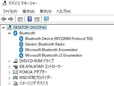 デバイスマネージャー.jpg