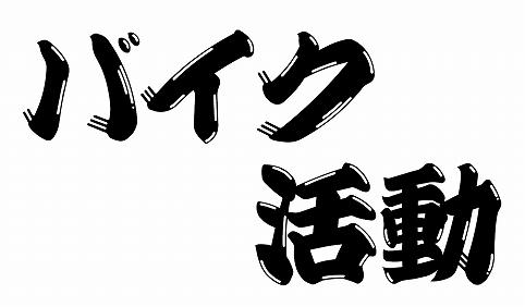 バイク活動.jpg