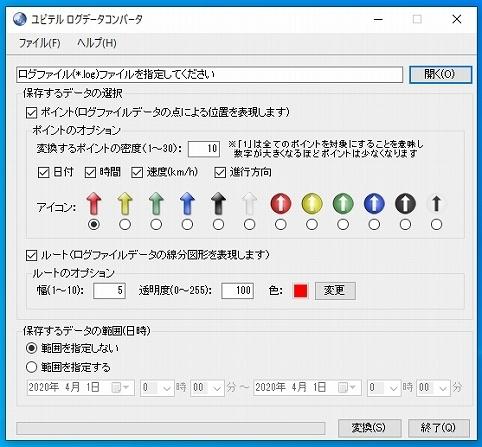 ログコンバーターアプリ1.jpg