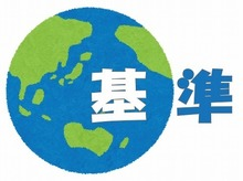 世界基準.jpg