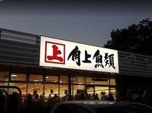 小平店.jpg