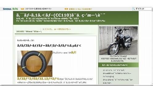 文字化けブログ.jpg