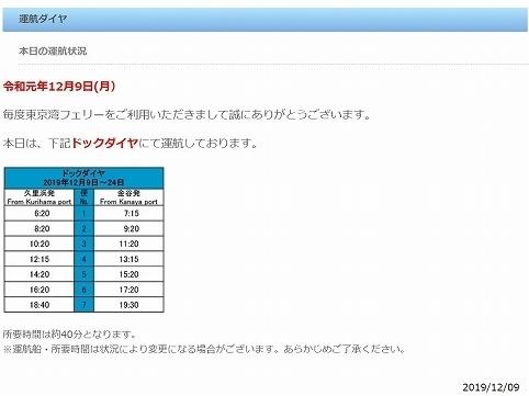 東京湾フェリー1.jpg