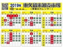 2019カレンダー.jpg