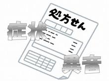 Microsoft Word - 文書 1.jpg