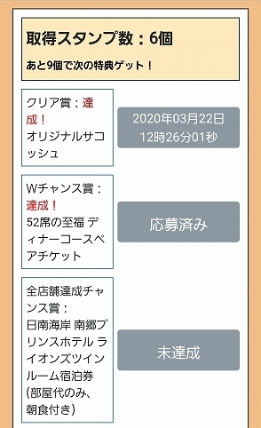 Screenshot_20200322-132027_Seibu Line App.jpg